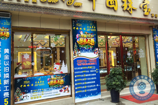 珠宝店活动方案大全-天比高 TOBGO 贵州遵义中国珠宝 贵州遵义中国